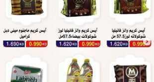 عروض جمعية السلام التعاونية الكويت الخميس 9/7/2020