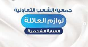 عروض جمعية الشعب التعاونية الكويت من السبت 11/7/2020