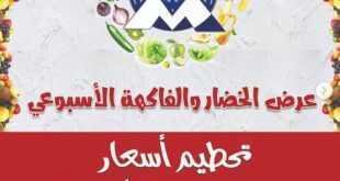 عروض جمعية مبارك الكبير والقرين التعاونية الكويت 14/7/2020
