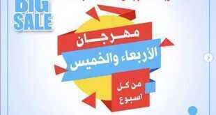 عروض جمعية إشبيلية التعاونية الكويت من 15/7/2020