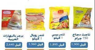 عروض جمعية ضاحية الشهداء التعاونية الكويت الخميس 16/7/2020