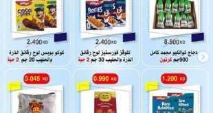 عروض جمعية السلام التعاونية الكويت من 16/7/2020