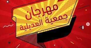 عروض جمعية العديلية التعاونية الكويت من 19/7/2020