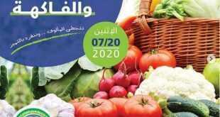 عروض جمعية صباح السالم الكويت الاثنين 20/7/2020