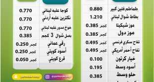 عروض جمعية اليرموك التعاونية الكويت 20/7/2020