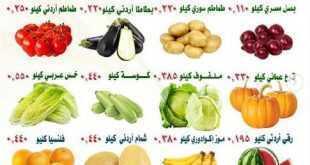عروض جمعية العمرية التعاونية الكويت 22/7/2020