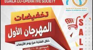 عروض جمعية العقيلة التعاونية الكويت من 22/7/2020