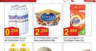 عروض الراعي الكويت أسعار مدهشة من 22/7/2020