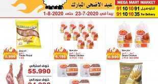 عروض ميجا مارت الكويت الجهراء من 23/7/2020