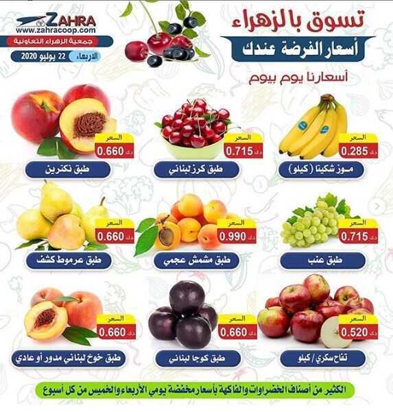 عروض جمعية الزهراء التعاونية الكويت الاربعاء 22/7/2020