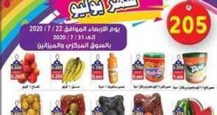 عروض جمعية سلوى التعاونية الكويت من 22/7/2020