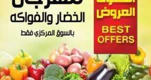 عروض جمعية صباح الناصر التعاونية الكويت 24/7/2020