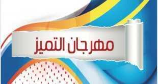 عروض جمعية العمرية التعاونية الكويت من 26/7/2020
