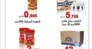 عروض سوق العايش المركزي الكويت من 26/7/2020