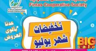 عروض جمعية الفنطاس التعاونية الكويت من 27/7/2020