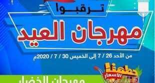 عروض جمعية هدية التعاونية الكويت من 26/7/2020