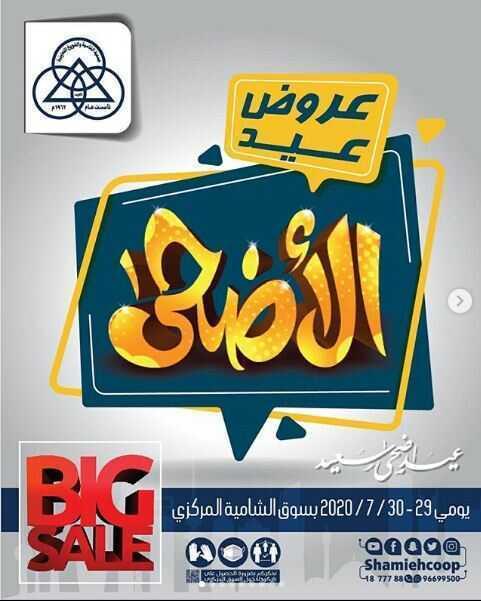 عروض جمعية الشامية والشويخ الكويت من 29/7/2020