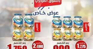 عروض جمعية الشعب التعاونية الكويت من الأحد 5/7/2020