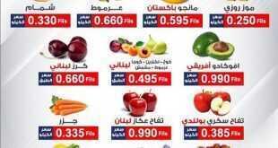 عروض جمعية الشعب التعاونية الكويت من 12/8/2020