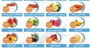 عروض جمعية العقيلة التعاونية الكويت 4/8/2020