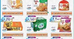عروض جمعية العمرية التعاونية الكويت من 12/8/2020