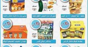 عروض جمعية العمرية التعاونية الكويت الأحد 9/8/2020