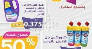 عروض جمعية اليرموك الكويت الأربعاء 12/8/2020