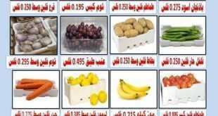 عروض جمعية ضاحية الظهر الكويت الثلاثاء 18/8/2020