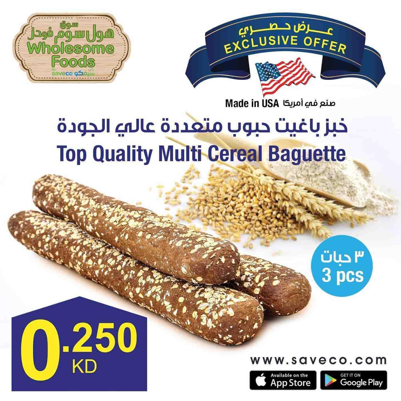 عروض هول سوم فوود الكويت الأربعاء 12/8/2020