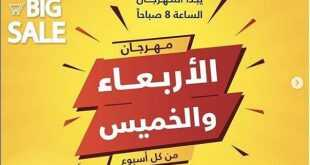 عروض جمعية اشبيلية التعاونية الكويت من 12/8/2020