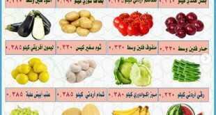 عروض جمعية العمرية التعاونية الكويت الاربعاء 12/8/2020