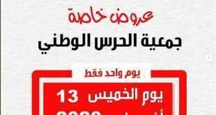 عروض جمعية الحرس الوطني الكويت الخميس 13/8/2020