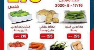 عروض سوق العايش المركزي الكويت من 16/8/2020