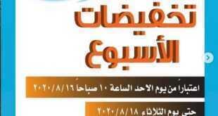 عروض جمعية أبو حليفة التعاونية الكويت من 16/8/2020