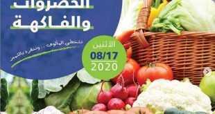 عروض جمعية صباح السالم الكويت الاثنين 17/8/2020