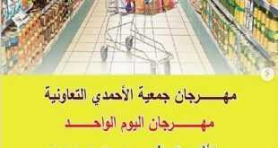 عروض جمعية الأحمدي التعاونية الكويت الاثنين 17/8/2020