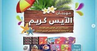 عروض جمعية اشبيلية التعاونية الكويت من 17/8/2020