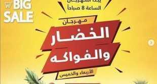 عروض جمعية إشبيلية التعاونية الكويت من 19/8/2020