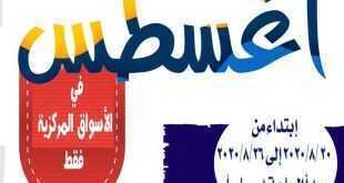 عروض جمعية سعد العبد الله التعاونية الكويت من 20/8/2020