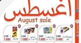 عروض جمعية النسيم التعاونية الكويت من 24/8/2020
