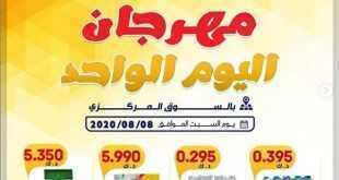 عروض جمعية القادسية التعاونية الكويت السبت 8/8/2020