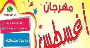 عروض جمعية الصليبخات والدوحة التعاونية الكويت الأحد 23/8/2020