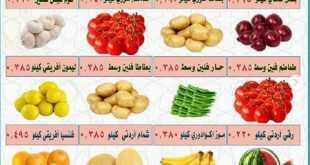 عروض جمعية العمرية التعاونية الكويت الأحد 23/8/2020