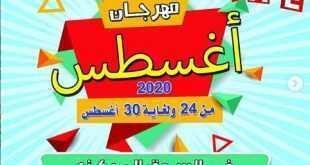 عروض جمعية حطين التعاونية الكويت من 24/8/2020