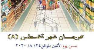 عروض جمعية الاحمدي التعاونية الكويت من 24/8/2020