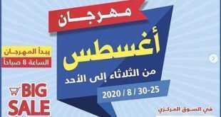 عروض جمعية إشبيلية التعاونية الكويت من 25/8/2020