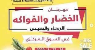 عروض جمعية اشبيلية التعاونية الكويت من 26/8/2020