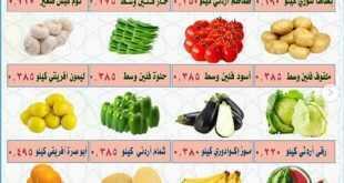 عروض جمعية العمرية التعاونية الكويت الأربعاء 26/8/2020