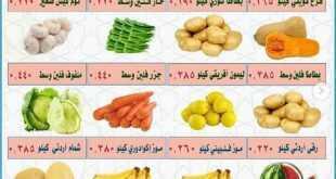 عروض جمعية العمرية التعاونية الكويت الأحد 30/8/2020