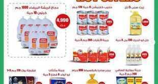 عروض سوق العايش المركزي الكويت من 30/8/2020